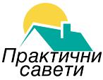 Практични савети Logo